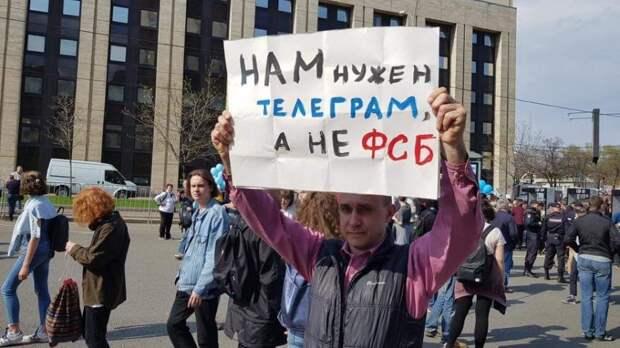 Без ФСБ, зато с трусиками и Телеграм