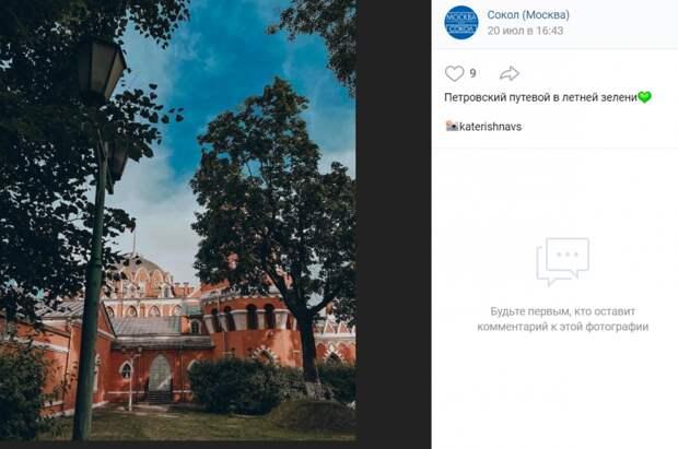 Фото дня: Петровский путевой дворец во всей красе