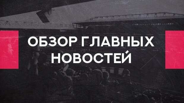 Стадион «Спартака» могут закрыть, Евсеев ушел из «Уфы», у Джикии и Гильерме подозрение на коронавирус, Мхитарян обратился к Путину и Трампу и другие новости утра