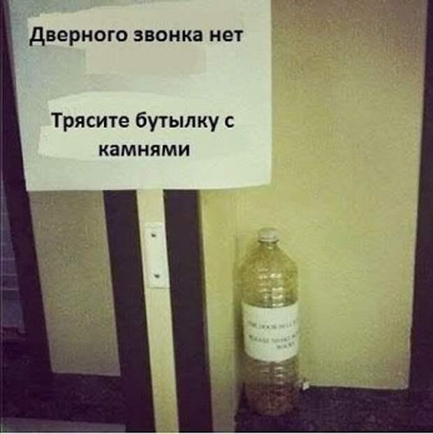 Трясти бутылку