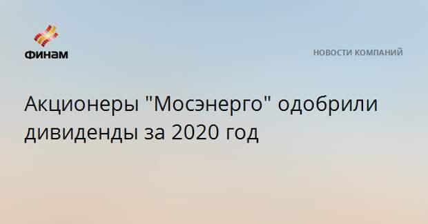 """Акционеры """"Мосэнерго"""" одобрили дивиденды за 2020 год"""