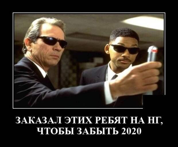 Демотиватор про память в 2020 году