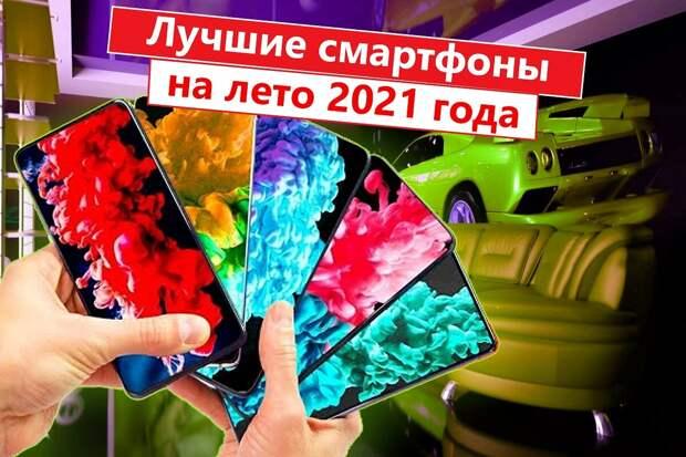 Если покупать смартфон, то только такой - лучшие телефоны в разных ценовых категориях на июнь 2021 года