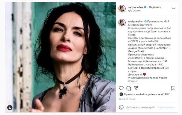 """Экс-ВИА Гра Мейхер разозлила россиян, обратившись к украинцам: """"Многие из вас спрашивали..."""""""