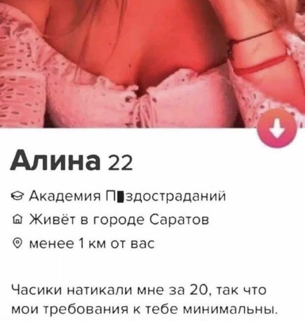 Алина из Tinder про 20 лет