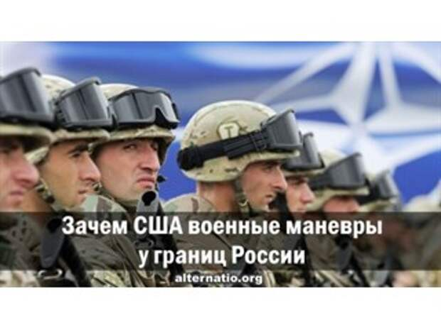 Зачем США военные маневры у границ России