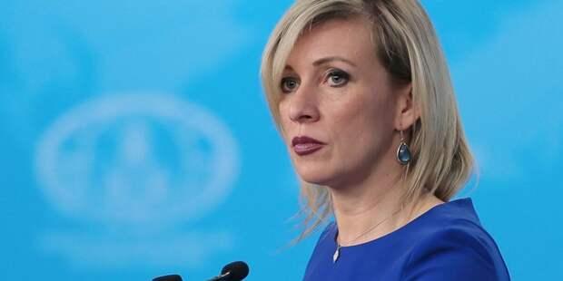 Захарова отреагировала на решение Северной Македонии
