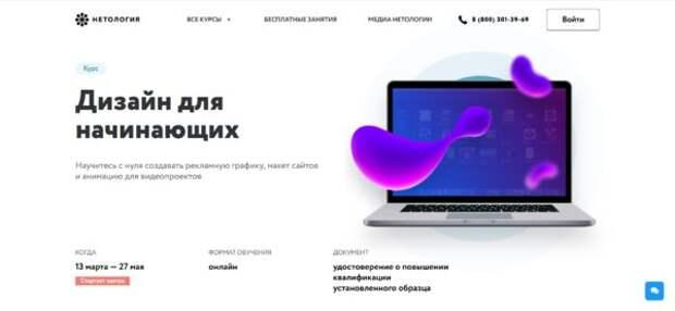 Топ-10 онлайн-курсы веб-дизайна: подборка лучших программ обучения