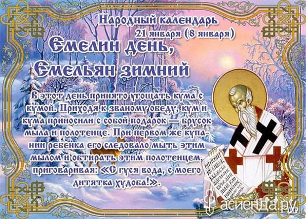 Народный календарь. Дневник погоды 21 января 2021 года