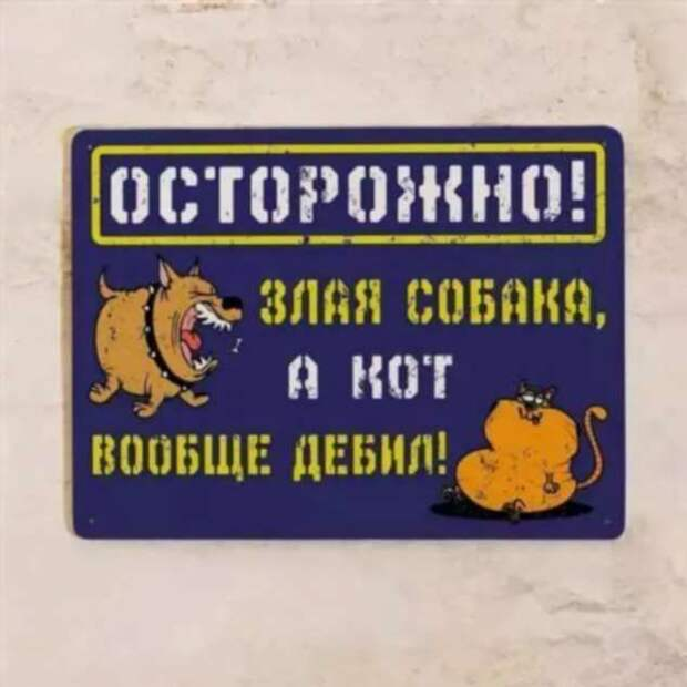 Прикольные вывески. Подборка chert-poberi-vv-chert-poberi-vv-32220303112020-11 картинка chert-poberi-vv-32220303112020-11