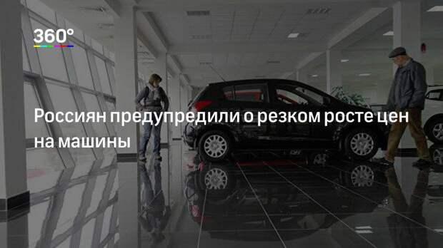 Россиян предупредили о резком росте цен на машины
