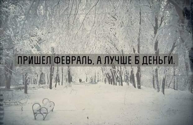 Когда февраль как господин снимает белое пальто... Часть 1