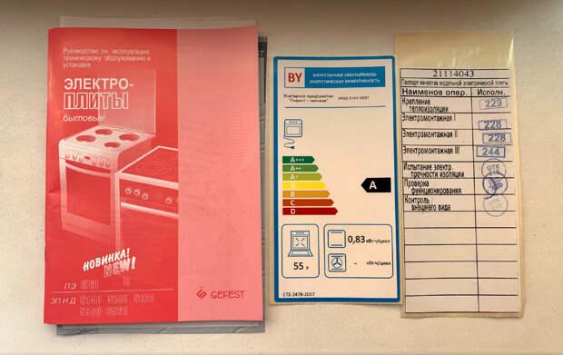 Купил белорусскую, бюджетную электроплиту GEFEST до 12 000 рублей. Обзор и мнение: стоит ли покупать?