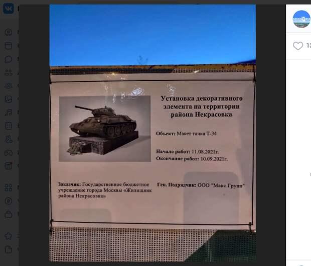 В сквере в Некрасовке установят макет танка Т-34