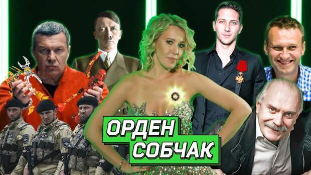 «Вы мне должны»: после награждения ЮрКисса Ксения Собчак требует орден и для себя