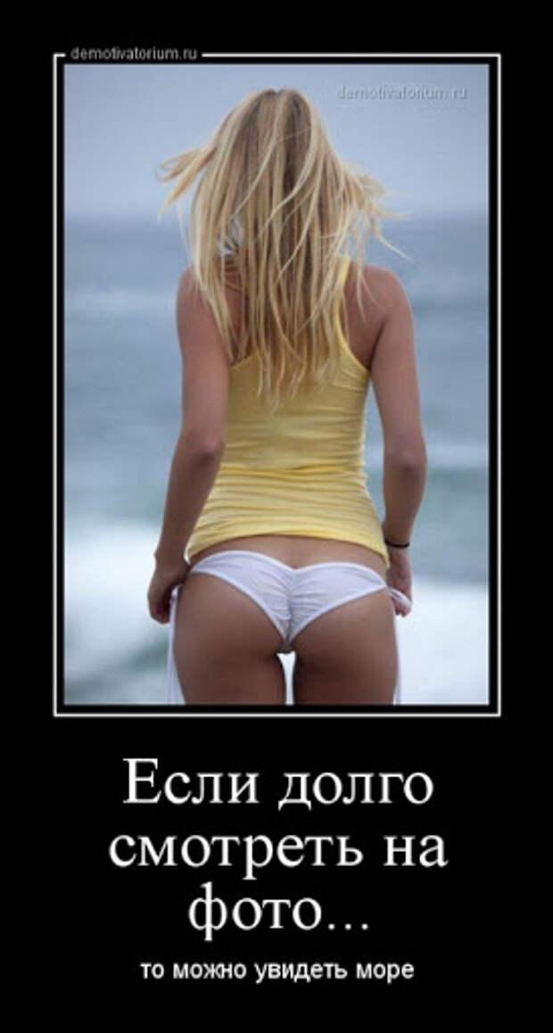 Демотиваторы про девушек (20 фото) — Фистафан