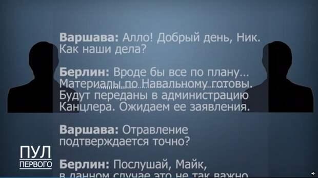 Белорусские власти опубликовали обещанную шифровку разговора Берлина и Варшавы