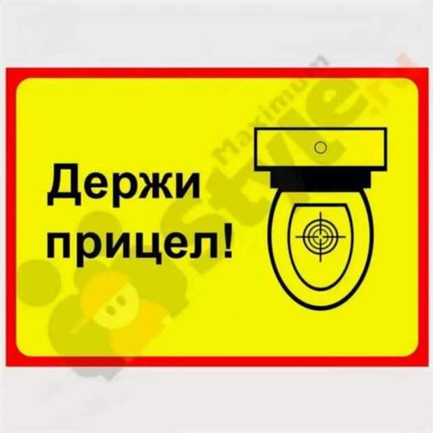 Предупреждающие таблички. Прикольные. Подборкаchert-poberi-tablichki-59220625062020-10 картинка chert-poberi-tablichki-59220625062020-10