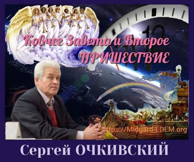 Сергей ОЧКИВСКИЙ. Ковчег ЗАВЕТА и Второе ПРИШЕСТВИЕ