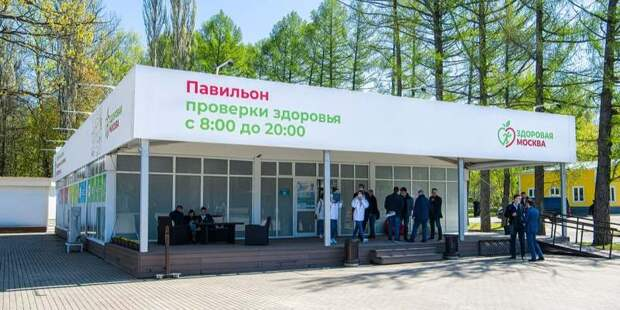 Павильоны «Здоровая Москва» возвращаются в парки – Собянин