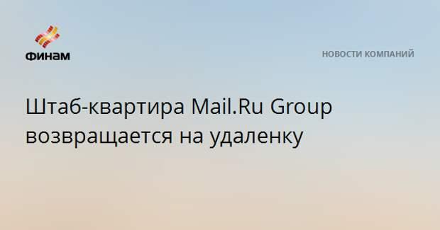 Штаб-квартира Mail.Ru Group возвращается на удаленку