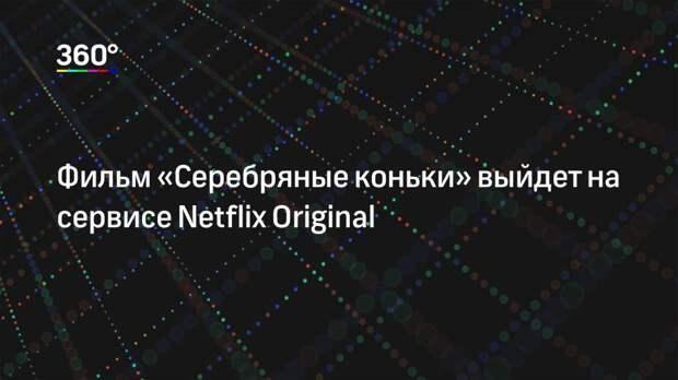 Фильм «Серебряные коньки» выйдет на сервисе Netflix Original