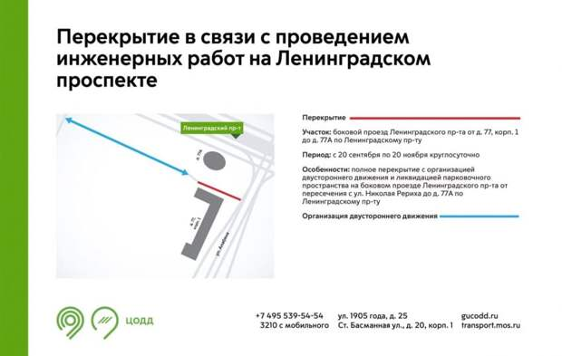 Участок бокового проезда Ленинградки перекроют до конца осени