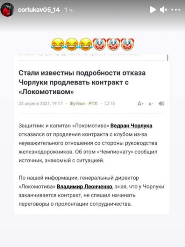 Чорлука отреагировал на новость о причинах своего ухода из «Локомотива» эмодзи с клоуном