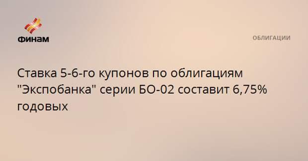 """Ставка 5-6-го купонов по облигациям """"Экспобанка"""" серии БО-02 составит 6,75% годовых"""