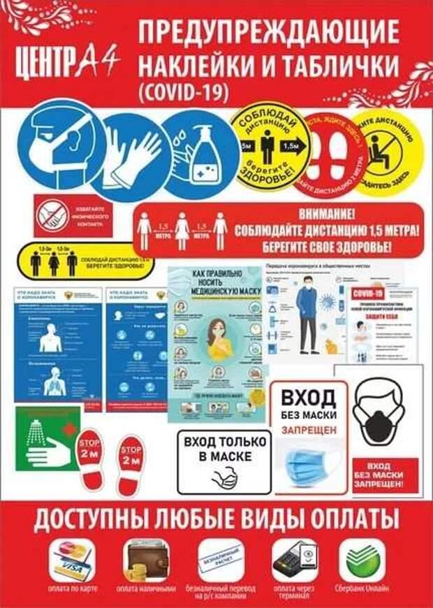 Предупреждающие таблички по коронавирусу. Подборкаchert-poberi-tablichki-koronavirus-05400614122020-8 картинка chert-poberi-tablichki-koronavirus-05400614122020-8