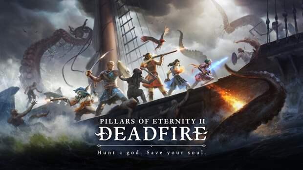 Pillars of Eternity II: Deadfire выйдет на PS4 и Xbox One 28 января