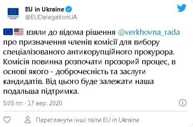 ЕС и США: дальнейшая поддержка Украины зависит от прозрачности избрания руководителя САП
