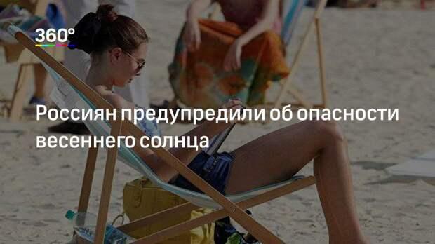 Россиян предупредили об опасности весеннего солнца