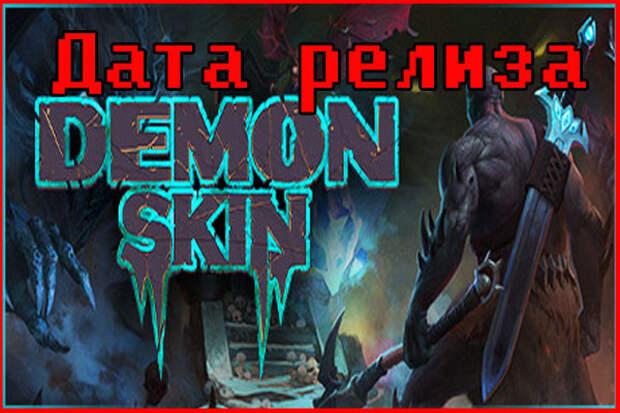 Дата релиза Demon Skin