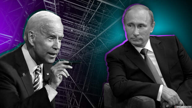 Встречу Путина и Байдена сочли «надеждой мировой политики»