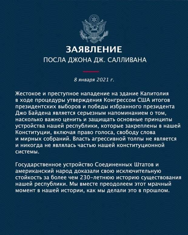 Посол США в РФ Салливан выступил с заявлением на русском языке