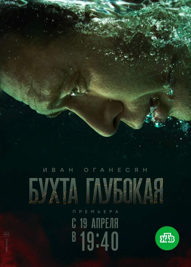 Иван Оганесян посетит весной «Бухту глубокую»