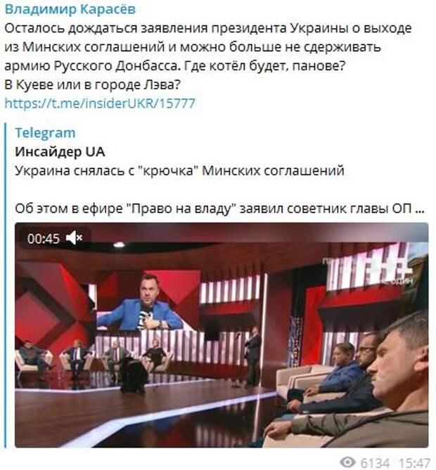 «Где котёл будет, панове?» Журналист назвал последний роковой шаг Киева с Донбассом
