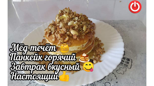 Как позавтракаешь,так и день пройдёт