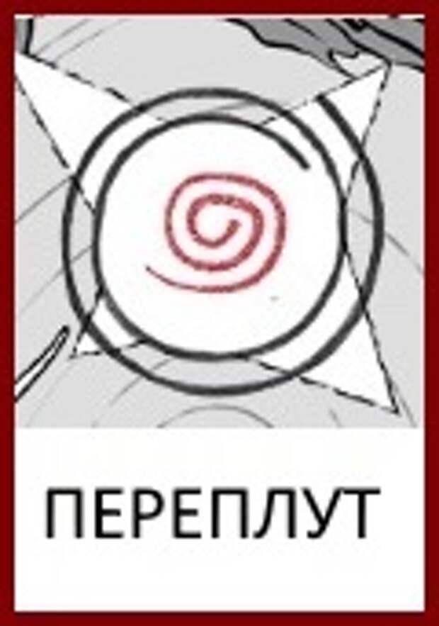 Славянские Боги: Знак Бога Переплута