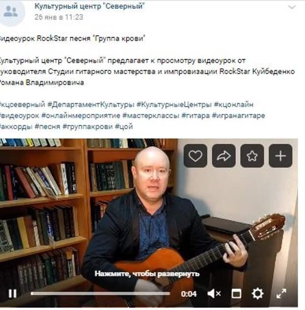 Дистанционный урок педагога из Северного станет подспорьем для исполнения песен Цоя