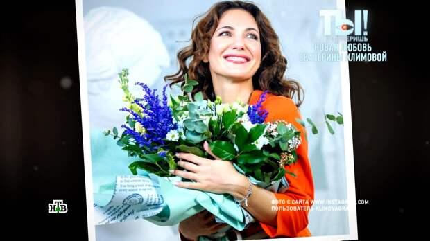 «Я не так часто влюбляюсь»: Екатерина Климова — об отношениях