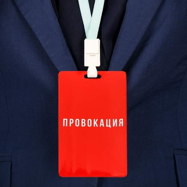 Евгений Сатановский: Провокатор — это провокатор