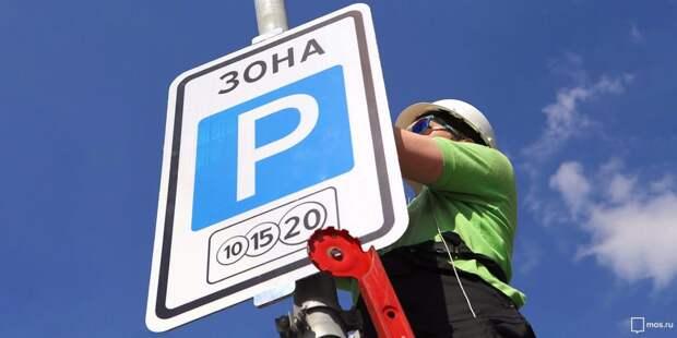 На Молодцова отремонтировали дорожный знак