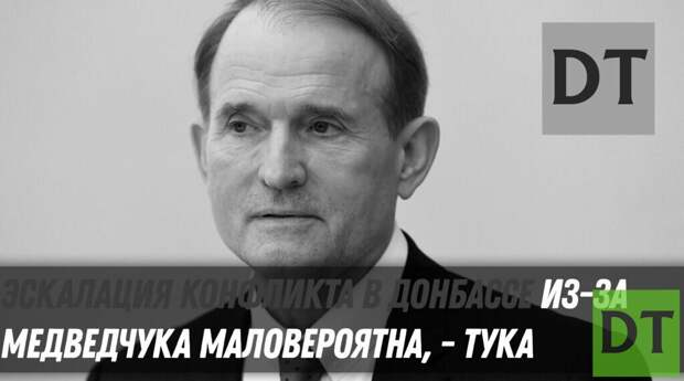 Эскалация конфликта в Донбассе из-за Медведчука маловероятна, — Тука