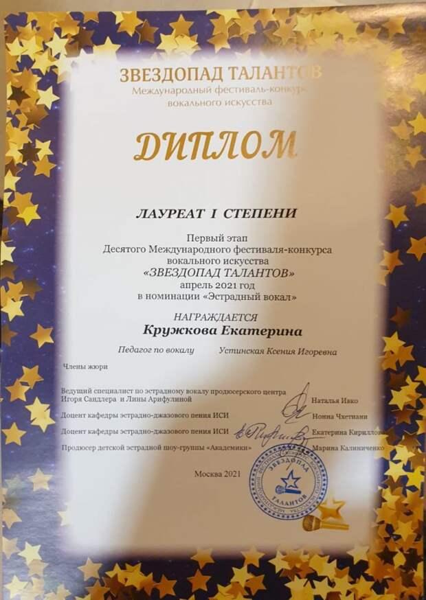 Ученица школы им. Калинникова стала лауреатом конкурса «Звездопад талантов»