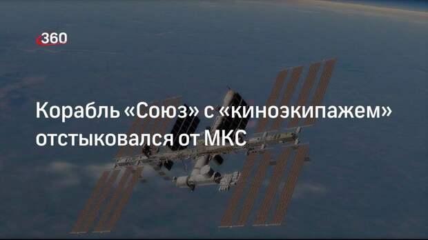 Корабль Союз с режиссером Шипенко и актрисой Пересильд отстыковался от МКС для возвращения на Землю