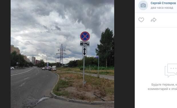 Паркующиеся на Подольской водители должны смотреть на дорожные знаки