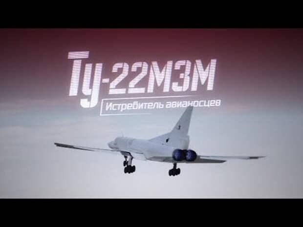Модернизированные Ту-22 станут проблемой для авианосцев США