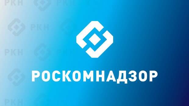 Роскомнадзор выразил готовность к диалогу с Google в суде